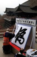 20071212-00000927-san-soci-thum-000[1].jpg